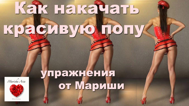 kak-nakachat-popu-muzhchine-bistro