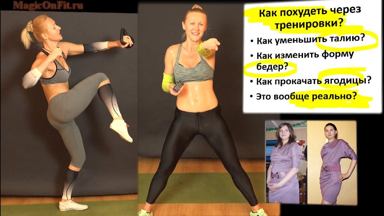 Как похудеть дома без упражнений