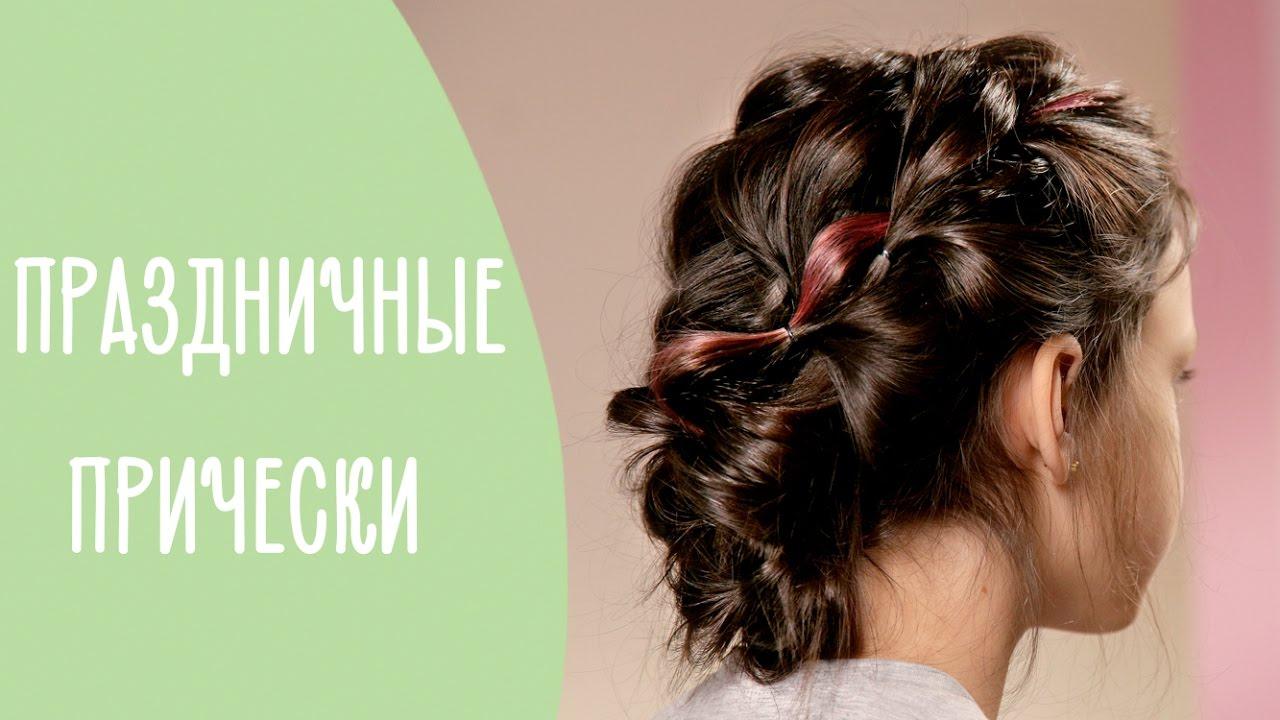 Прически для девочек праздничные на длинные волосы